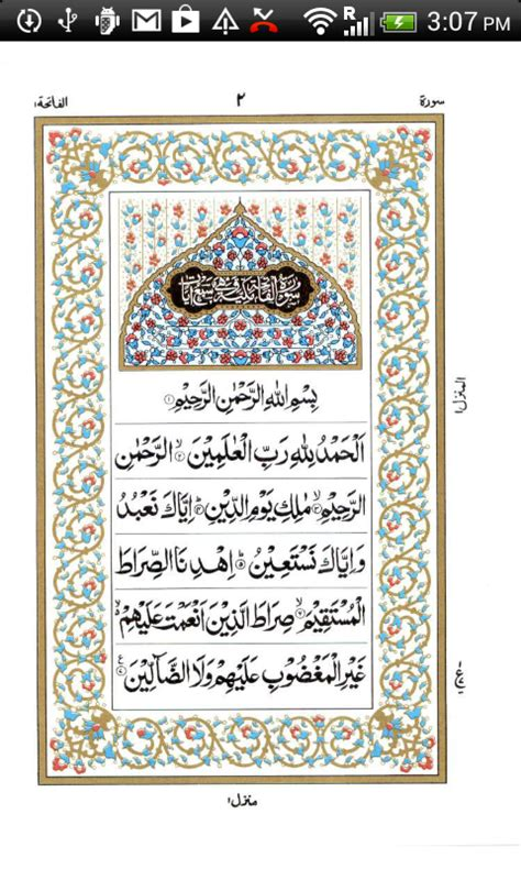 15 line Hafizi Quran - Android Apps on Google Play