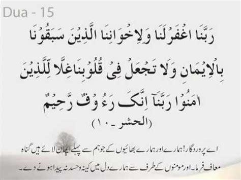 15 Quranic Dua with Translation UrdU   YouTube