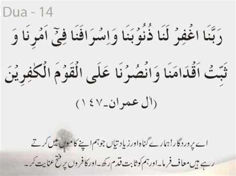 15 Supplications Quranic Dua with Translation Urdu   YouTube