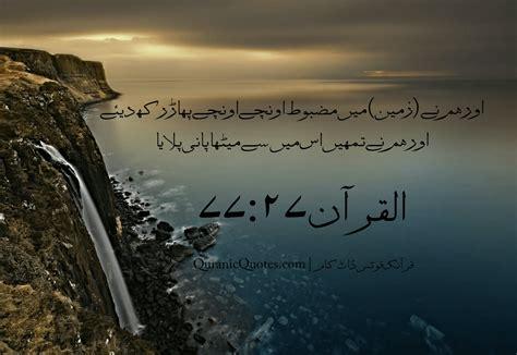 #15 The Quran 77:27 (Surah al-Mursalat) | Quranic Quotes