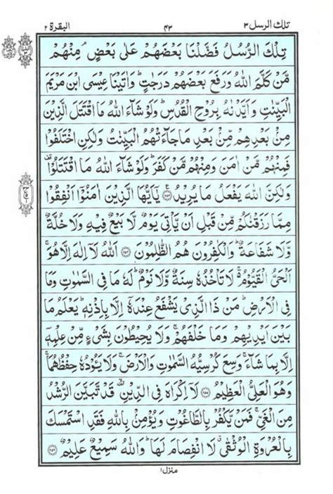 16 Line Quran Pdf Related Keywords - Keywordfree.com