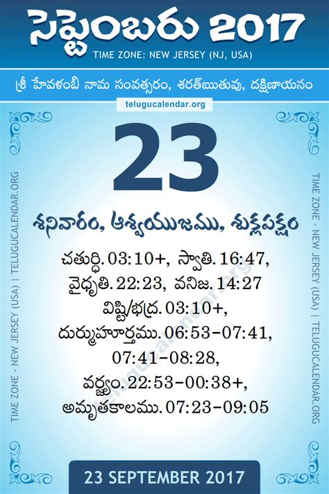23 September 2017 New Jersey (USA) Telugu Calendar Daily ...