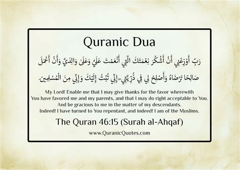 25 Glorious Dua From The Quran | Muslim Memo