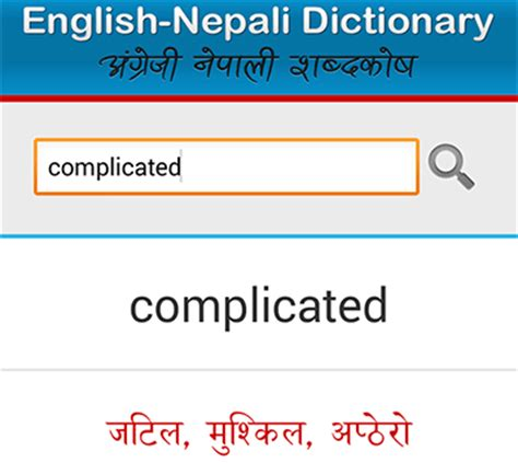 5 Apps to Find Nepali to English Translations/Meanings