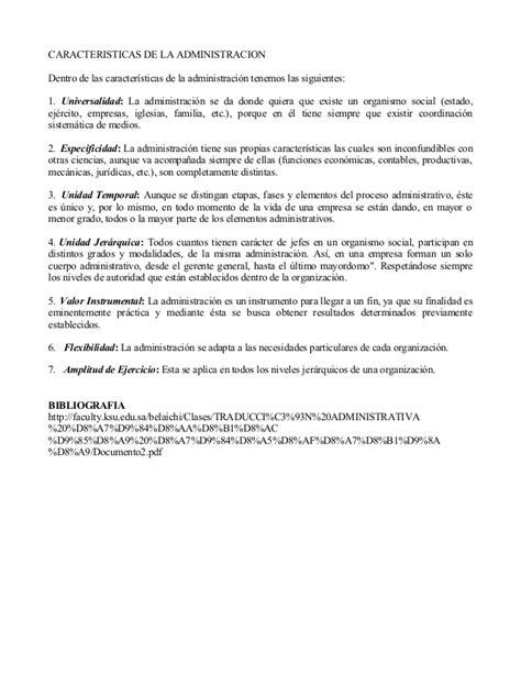 7 caracteristicas de la administracion