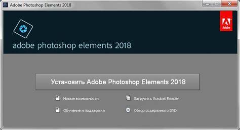 Adobe Photoshop Elements 2018 v.16.0 by m0nkrus