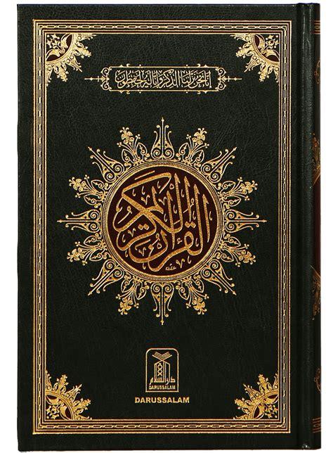 Al Quran Al Kareem 207 (15 Lines) | Darussalam.Pk