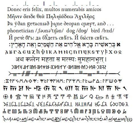 ALPHABETUM UNICODE. Fuente para idiomas antiguos