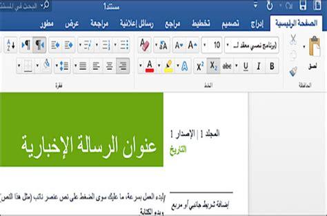 Arabic language for microsoft office 2017 : fullibi
