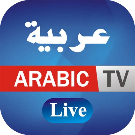 Arabic Live Tv app  apk  free download for Android/PC/Windows