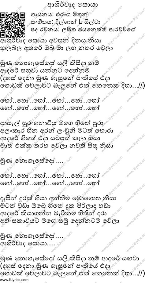 Ashirwada Soya Lyrics - LK Lyrics