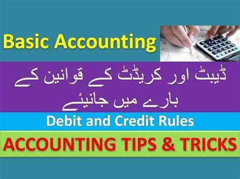 Basic Accounting : Debit and Credit Rules : Accounting ...