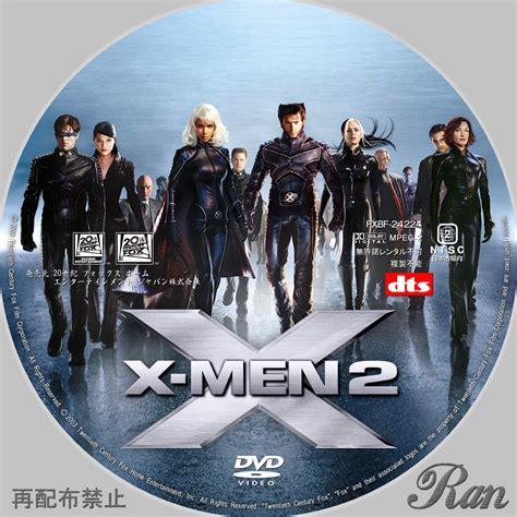 Be Fond of the Movies X MEN2(原題:X2)