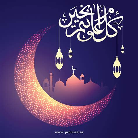 Best & Beautiful Ramadan 2018 Wallpapers HD - شهر رمضان ...