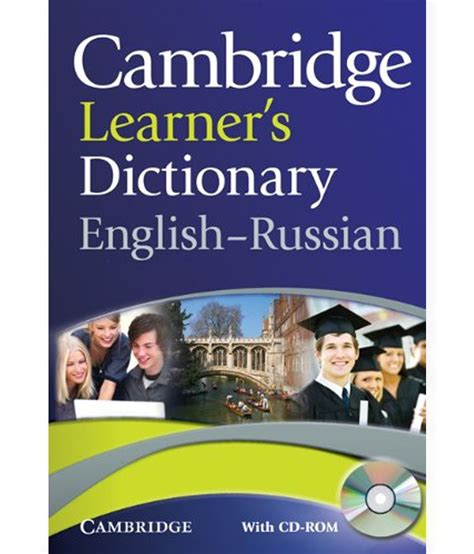 Cambridge Learner's Dictionary English-Russian [With CDROM ...