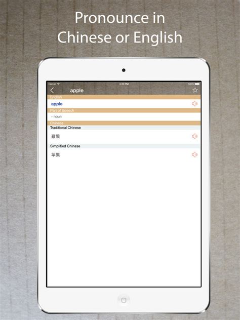 Chinese English Dictionary / Translator Free 英汉词典 en App Store