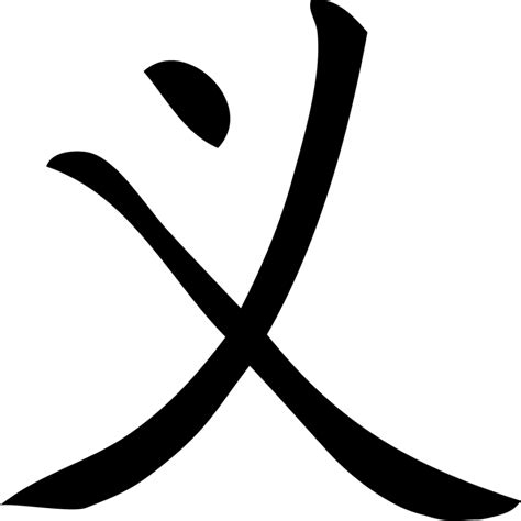 Chinese Symbol for Justice, Slightly Altered   The ...