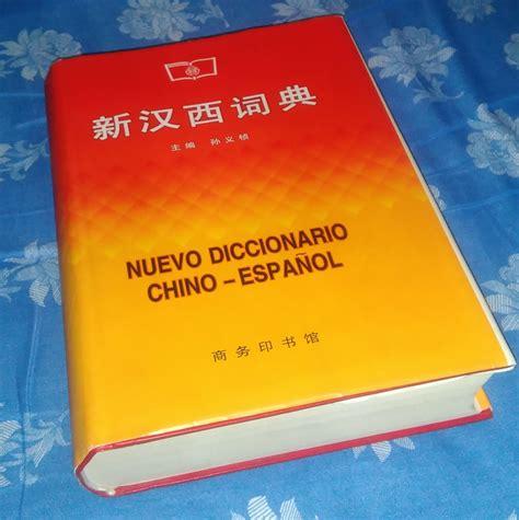 Chino | El blog de Benichu