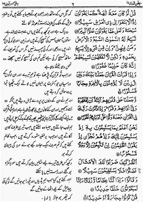 Complete Quran e Pak with Urdu Translation: Para No. 15