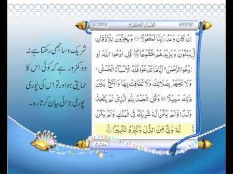 Complete Quran With Authentic Urdu Translation Para 15 ...