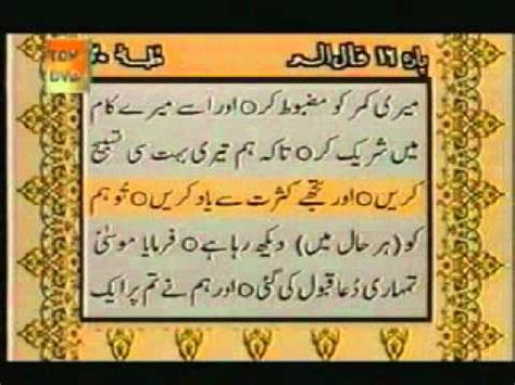 Complete Quran with Urdu Translation PARA 15 | Doovi