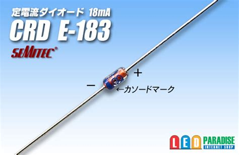 CRD E 183 CRD(定電流ダイオード)
