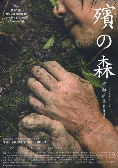 Críticas de El bosque del luto  2007    FilmAffinity