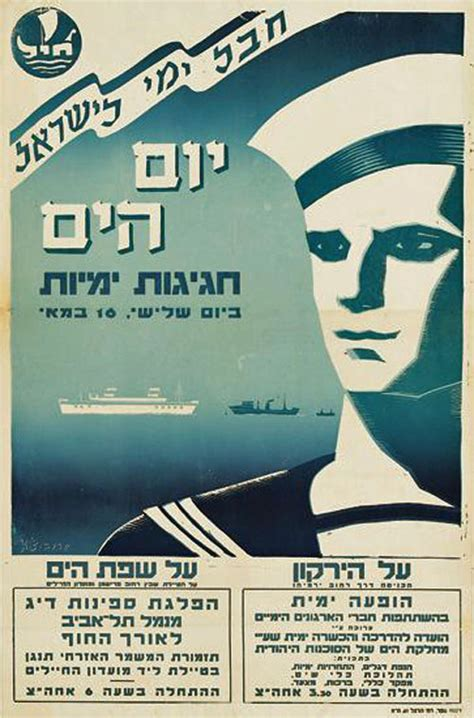Day of the Sea | The Palestine Poster Project Archives