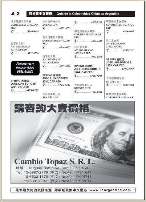 Diario Horizonte Chino - EL PRIMER PERIODICO CHINO EN LA ...