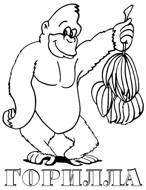 Dibujos infantiles para colorear de gorilas