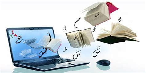 Diccionario árabe online   arpender árabe
