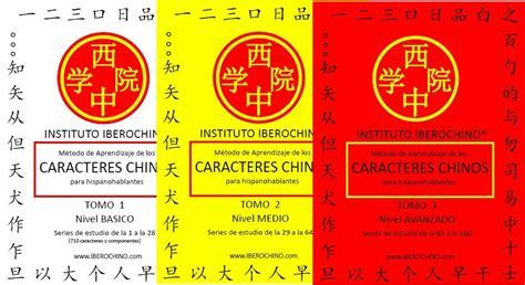 Diccionario de chino español | español chino online ...