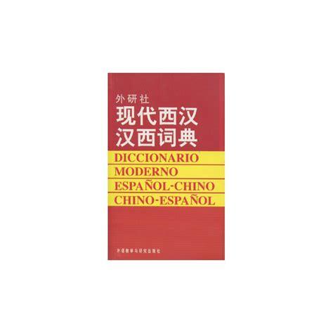 DICCIONARIO MODERNO ESPAÑOL - CHINO / CHINO - ESPAÑOL ...