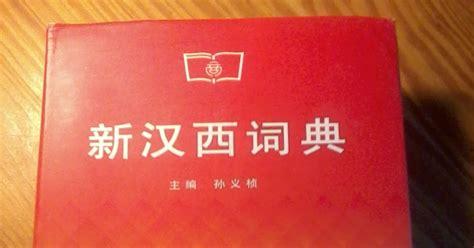 Diccionarios de chino, glosarios y otros recursos