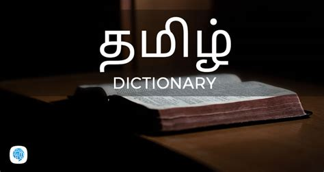 Dictionary | English Word Meanings In Tamil, Vocabulary ...