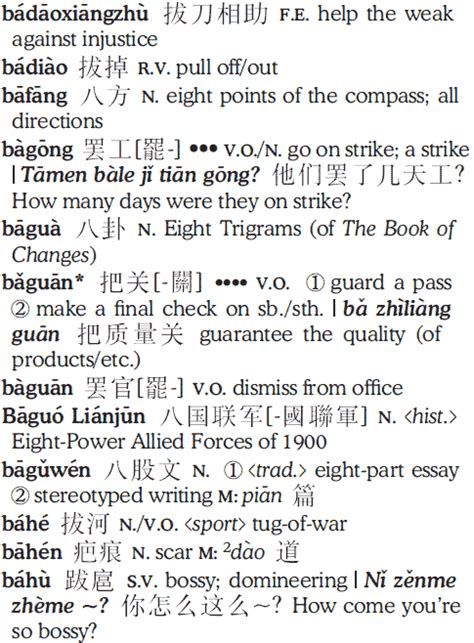 dictionary | Pinyin News | Page 2