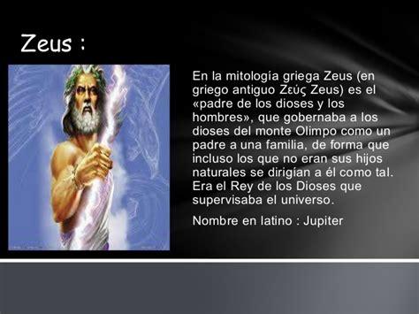 Dioses de la antigua grecia