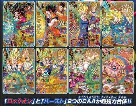 Dragon Ball Heroes - DataCard/3DS/Manga/Descarga de Cartas ...