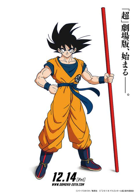 Dragon Ball Super Anime Movie Gets Core Staff, Visual ...