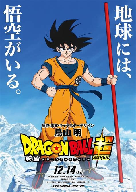 Dragon Ball Super: Broly - Watch Full Movie Online Free ...