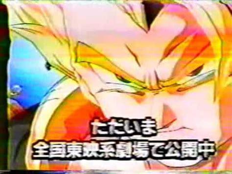 Dragon Ball Z Gogeta Advertising japanese - YouTube