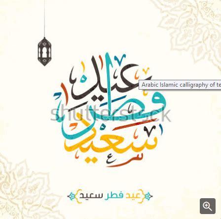 Eid Al Adha Greetings Vector 2018 Free Download - Eid Ul ...
