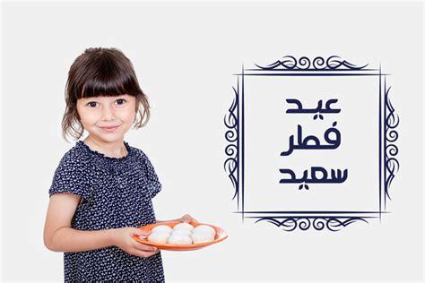 Eid Al Fitr Festival USA 2018