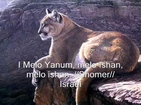 EL QUE GUARDA DE ISRAEL!!!! - YouTube