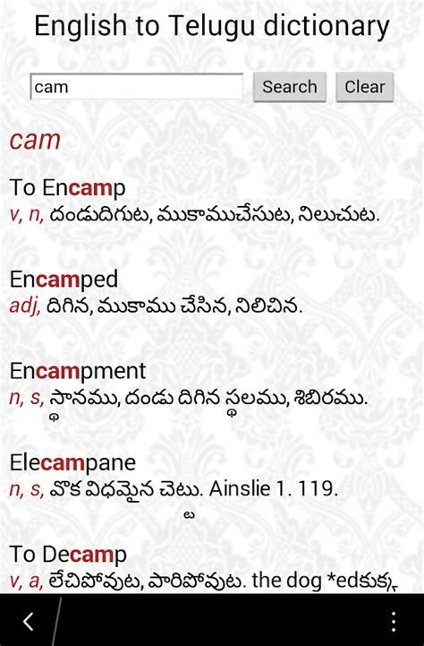 English Telugu Dictionary - Android Apps on Google Play