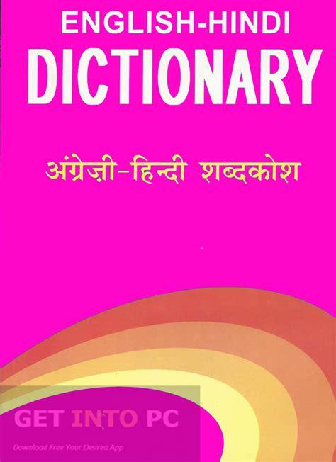 English to Hindi Dictionary Free Download