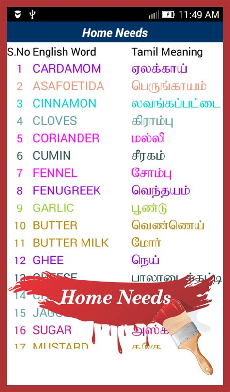 English to Tamil Dictionary - Android Apps on Google Play