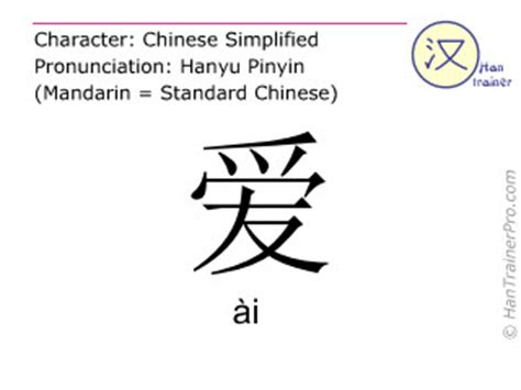 English translation of 爱 ( ai / ài ) - love in Chinese