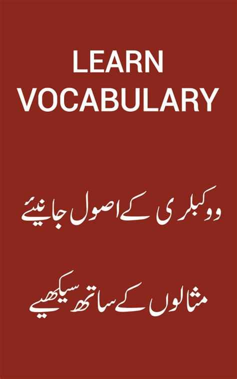 English Vocabulary With Urdu Meaning, Daily Use English ...