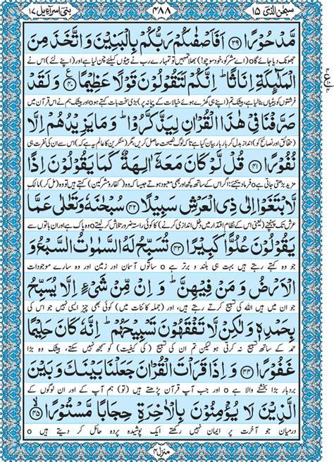 Fezan-e-Murshid-e-Kareem: Al Quran Para 15 سبحان الذی